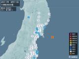 2011年03月11日19時39分頃発生した地震