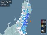 2011年03月11日20時01分頃発生した地震