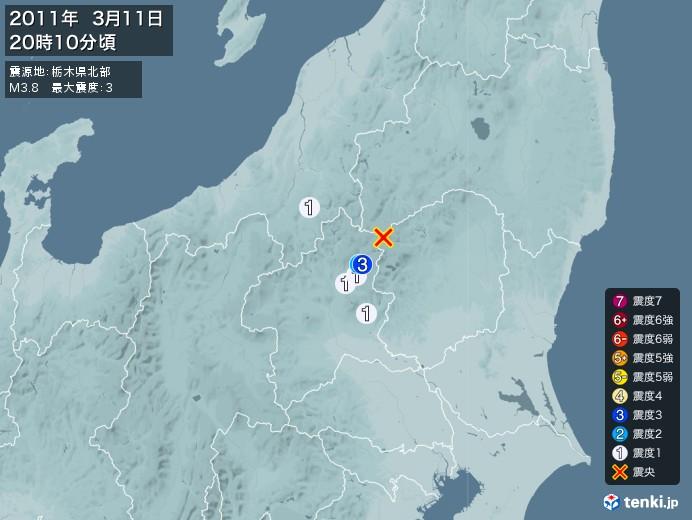 地震情報(2011年03月11日20時10分発生)