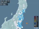 2011年03月11日20時13分頃発生した地震