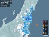 2011年03月11日20時17分頃発生した地震