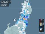 2011年03月11日20時31分頃発生した地震