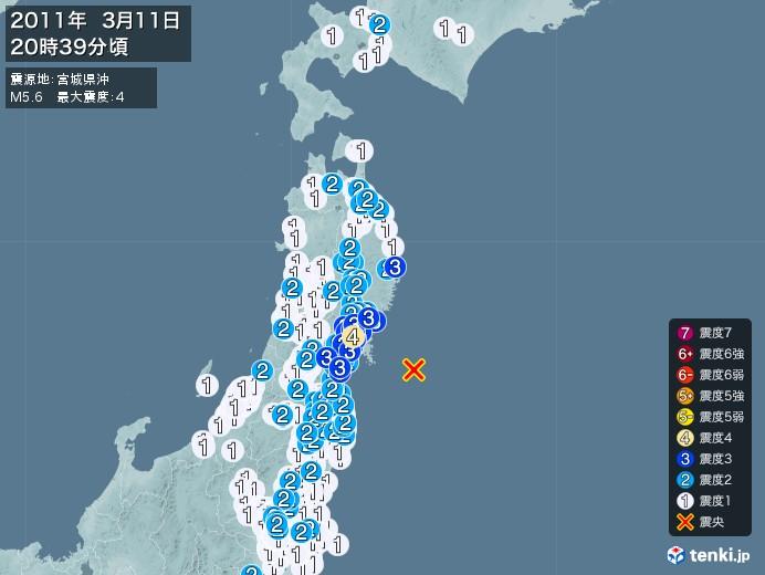 地震情報(2011年03月11日20時39分発生)