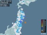 2011年03月11日20時39分頃発生した地震