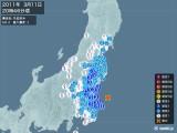 2011年03月11日20時46分頃発生した地震