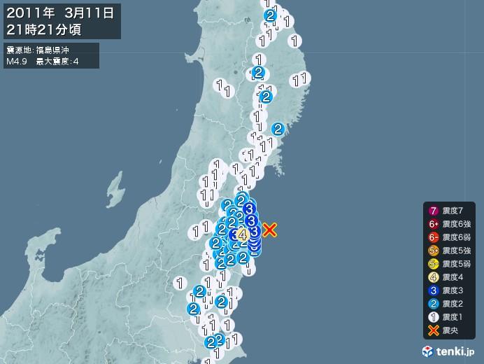 地震情報(2011年03月11日21時21分発生)