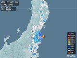 2011年03月11日21時21分頃発生した地震
