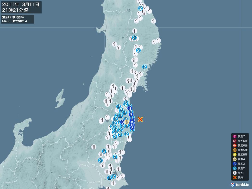 地震情報 2011年03月11日 21時21分頃発生 最大震度:4 震源地:福島県沖(拡大画像)