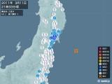 2011年03月11日21時33分頃発生した地震