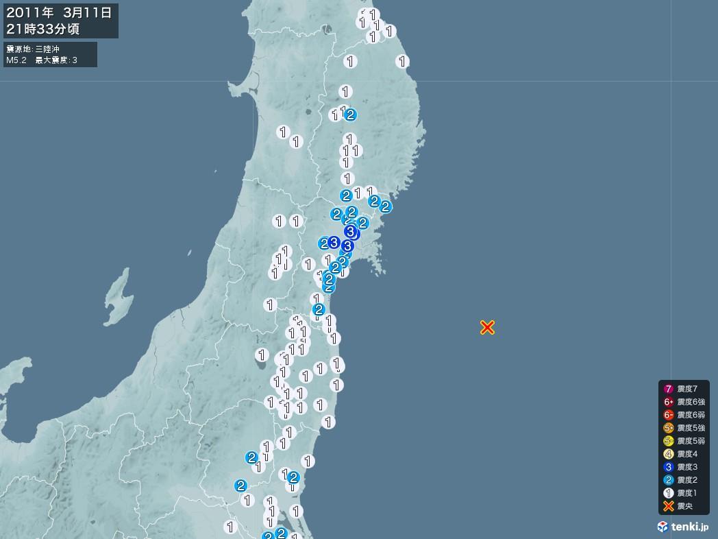 地震情報 2011年03月11日 21時33分頃発生 最大震度:3 震源地:三陸沖(拡大画像)