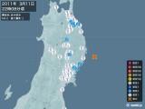 2011年03月11日22時08分頃発生した地震