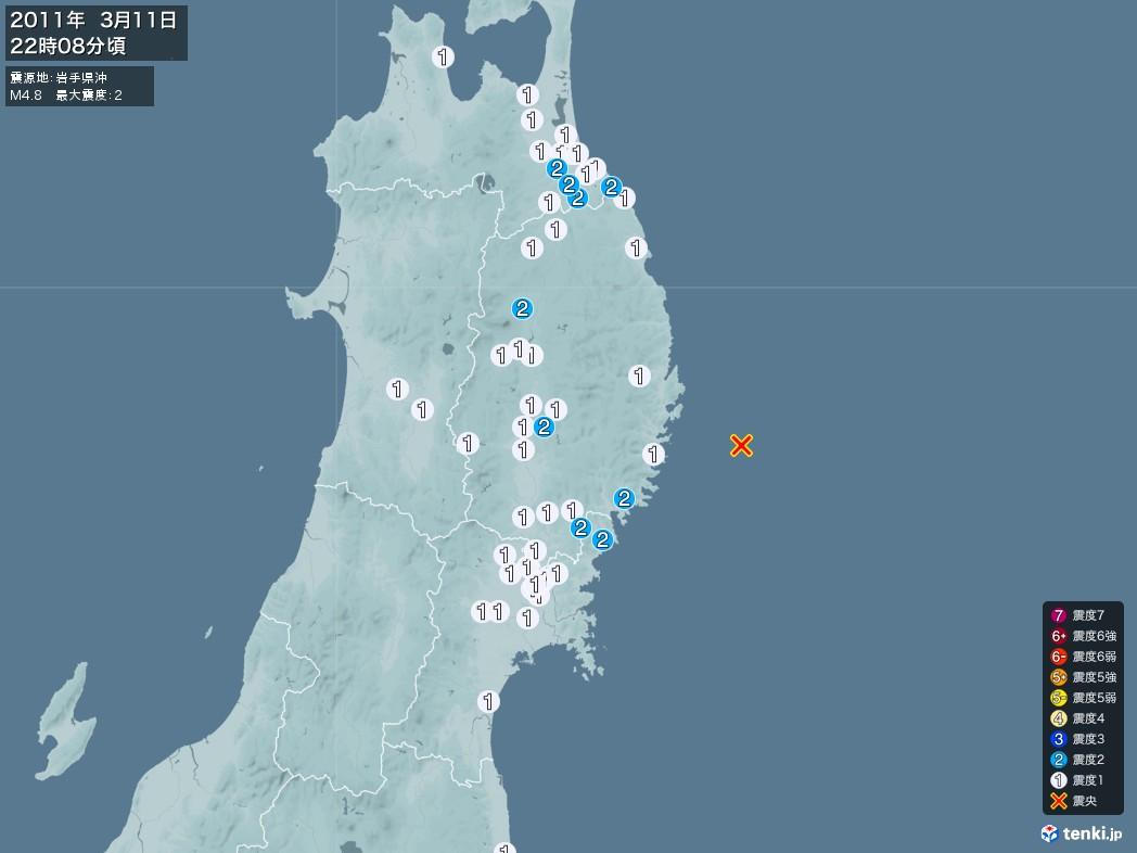 地震情報 2011年03月11日 22時08分頃発生 最大震度:2 震源地:岩手県沖(拡大画像)