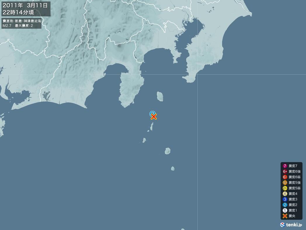 地震情報 2011年03月11日 22時14分頃発生 最大震度:2 震源地:新島・神津島近海(拡大画像)