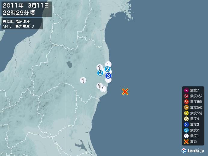 地震情報(2011年03月11日22時29分発生)