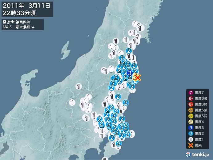 地震情報(2011年03月11日22時33分発生)