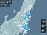2011年03月11日22時33分頃発生した地震