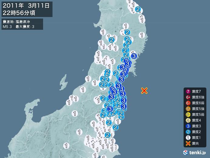 地震情報(2011年03月11日22時56分発生)