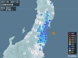 2011年03月11日22時56分頃発生した地震