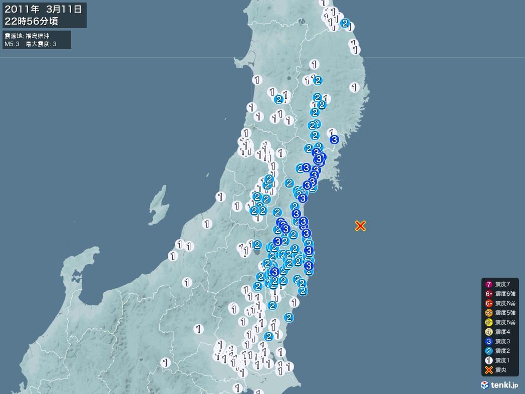 地震情報 2011年03月11日 22時56分頃発生 最大震度:3 震源地:福島県沖(拡大画像)