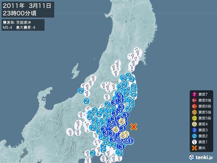 地震情報(2011年03月11日23時00分発生)