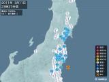 2011年03月11日23時27分頃発生した地震