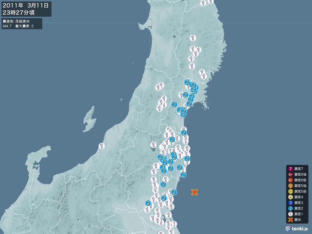 地震情報 2011年03月11日 23時27分頃発生 最大震度:2 震源地:茨城県沖(拡大画像)