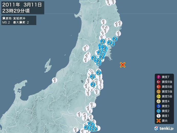 地震情報(2011年03月11日23時29分発生)
