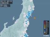 2011年03月11日23時29分頃発生した地震
