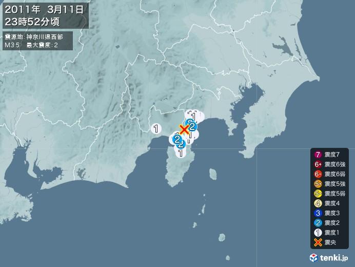 地震情報(2011年03月11日23時52分発生)