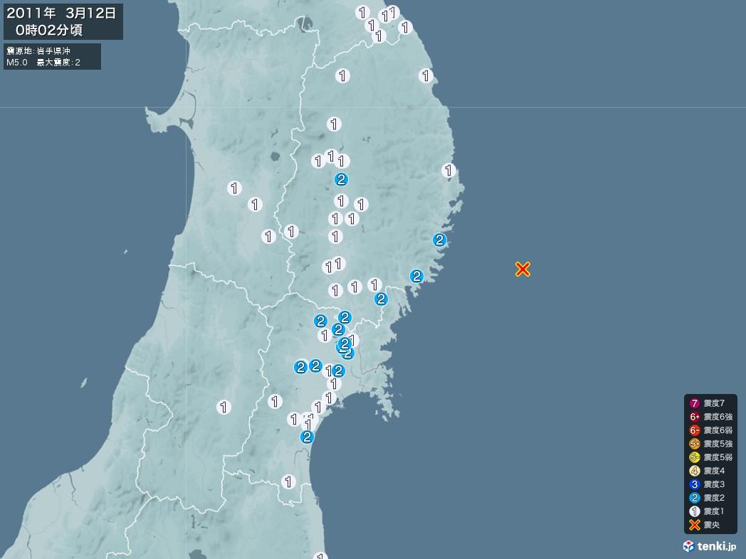 地震情報 2011年03月12日 00時02分頃発生 最大震度:2 震源地:岩手県沖(拡大画像)