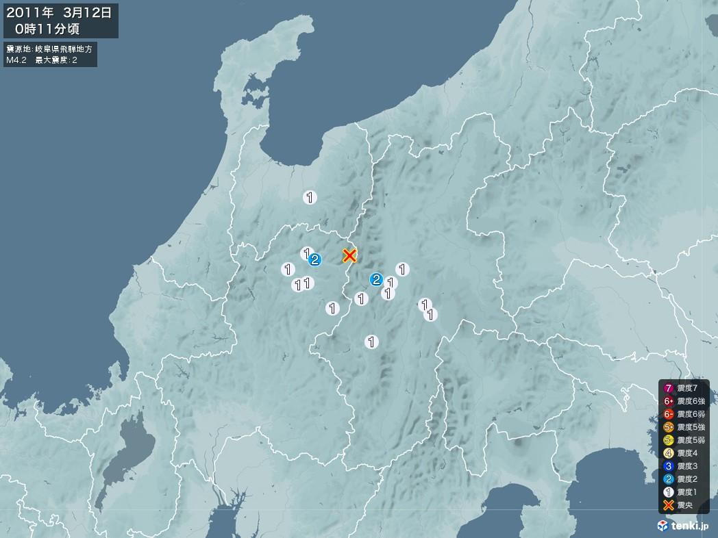 地震情報 2011年03月12日 00時11分頃発生 最大震度:2 震源地:岐阜県飛騨地方(拡大画像)