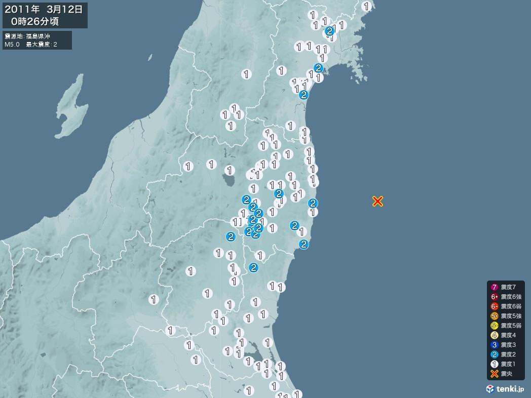 地震情報 2011年03月12日 00時26分頃発生 最大震度:2 震源地:福島県沖(拡大画像)