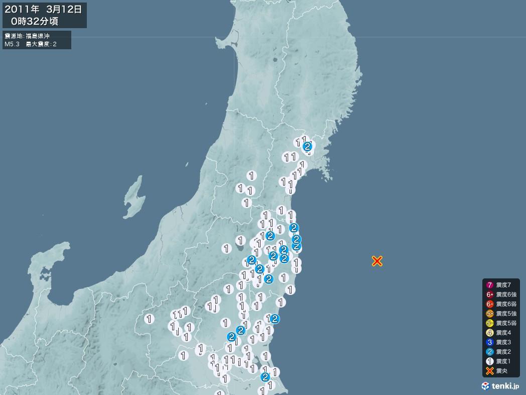地震情報 2011年03月12日 00時32分頃発生 最大震度:2 震源地:福島県沖(拡大画像)