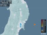 2011年03月12日00時36分頃発生した地震
