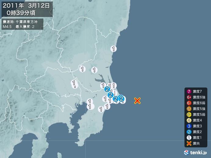 地震情報(2011年03月12日00時39分発生)