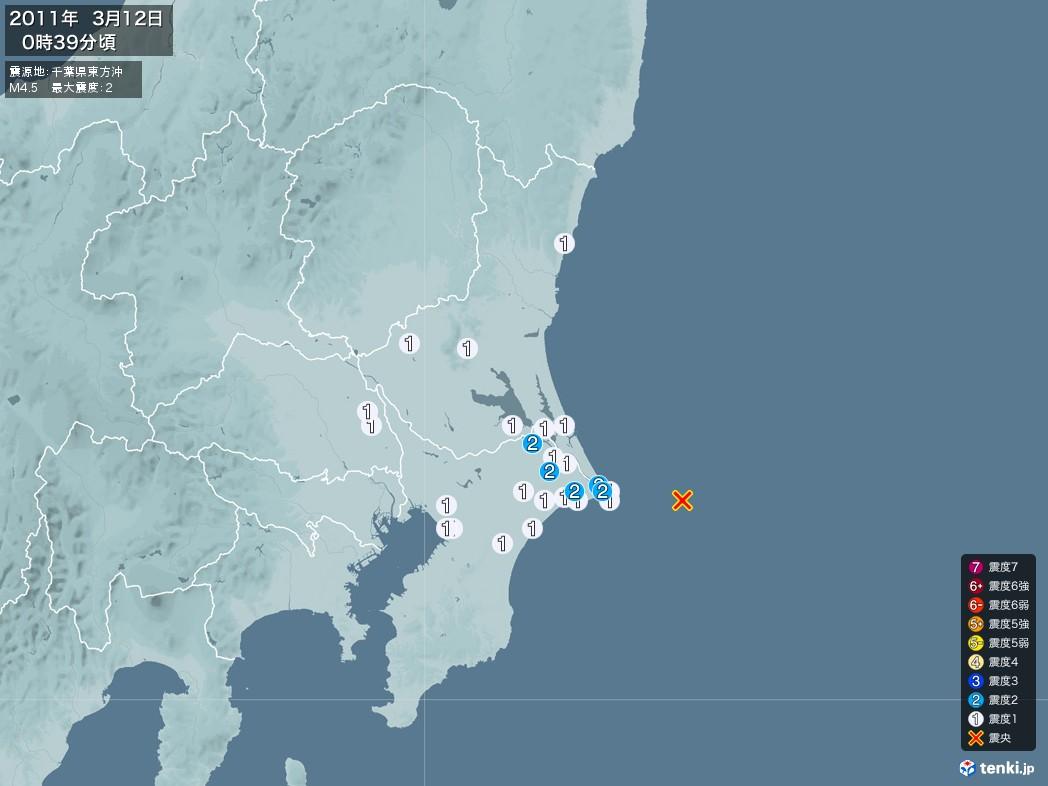 地震情報 2011年03月12日 00時39分頃発生 最大震度:2 震源地:千葉県東方沖(拡大画像)