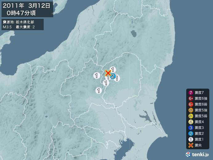 地震情報(2011年03月12日00時47分発生)