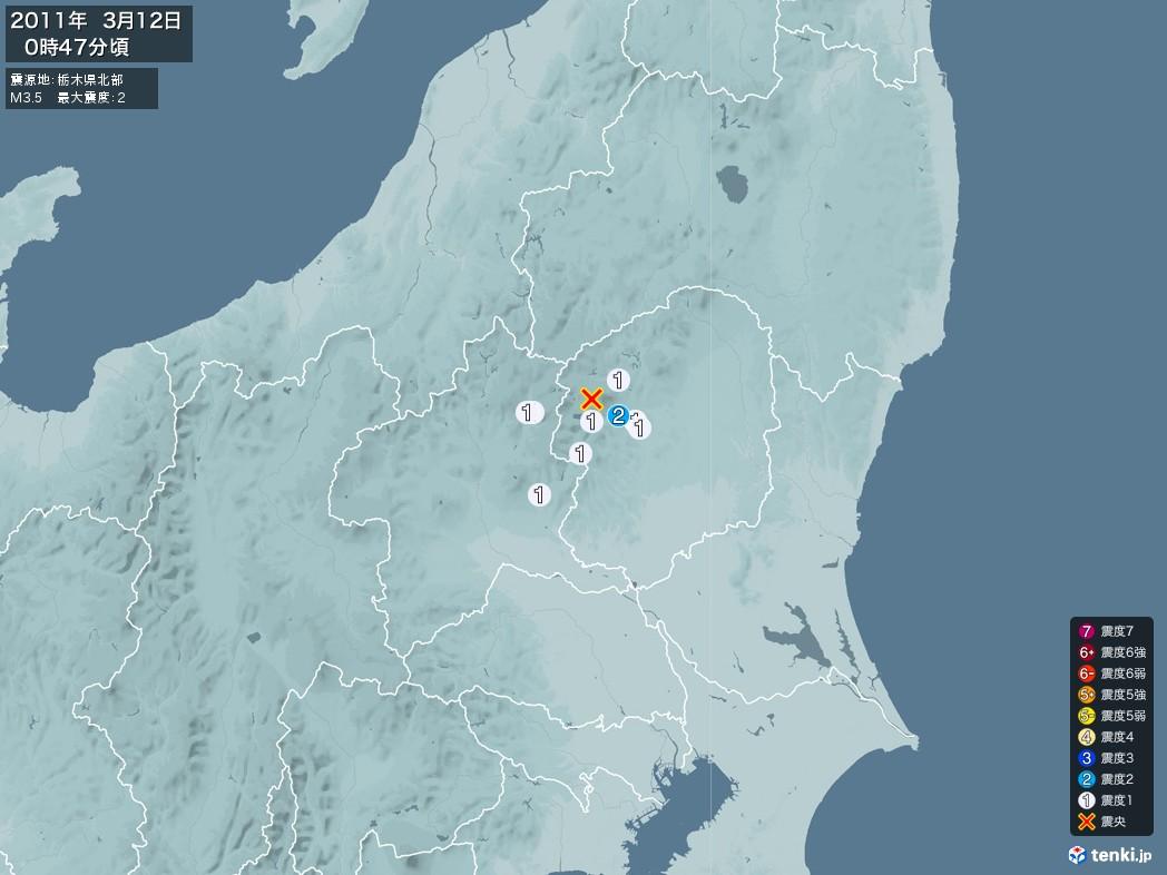 地震情報 2011年03月12日 00時47分頃発生 最大震度:2 震源地:栃木県北部(拡大画像)