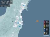 2011年03月12日00時51分頃発生した地震
