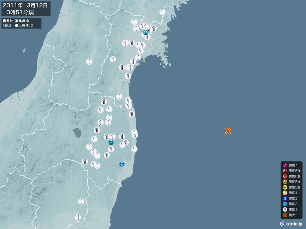 地震情報 2011年03月12日 00時51分頃発生 最大震度:2 震源地:福島県沖(拡大画像)
