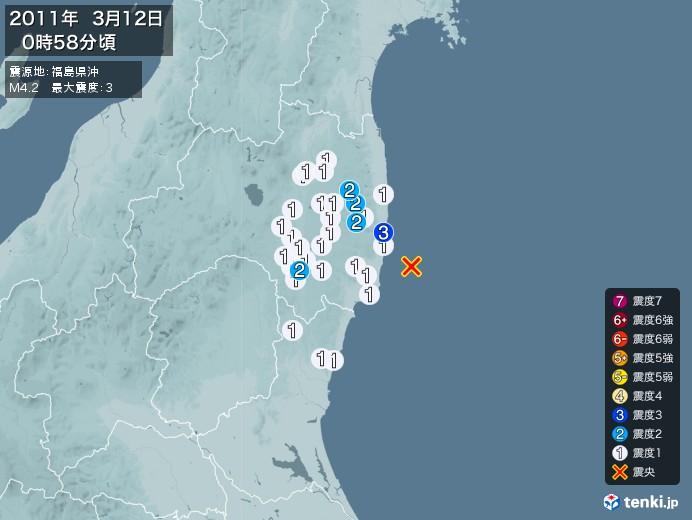 地震情報(2011年03月12日00時58分発生)