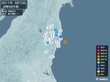 2011年03月12日00時58分頃発生した地震