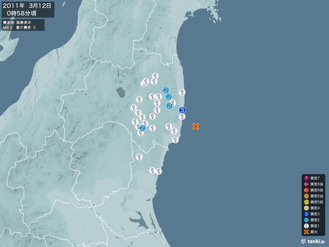 地震情報 2011年03月12日 00時58分頃発生 最大震度:3 震源地:福島県沖(拡大画像)