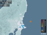 2011年03月12日01時19分頃発生した地震