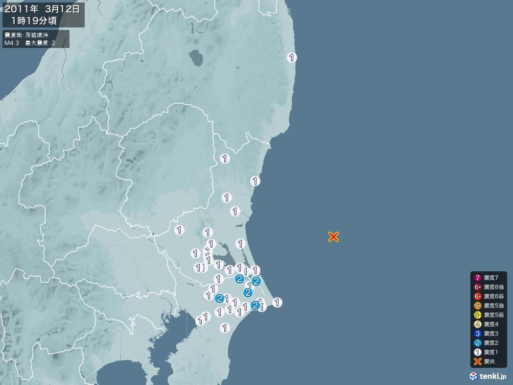 地震情報 2011年03月12日 01時19分頃発生 最大震度:2 震源地:茨城県沖(拡大画像)