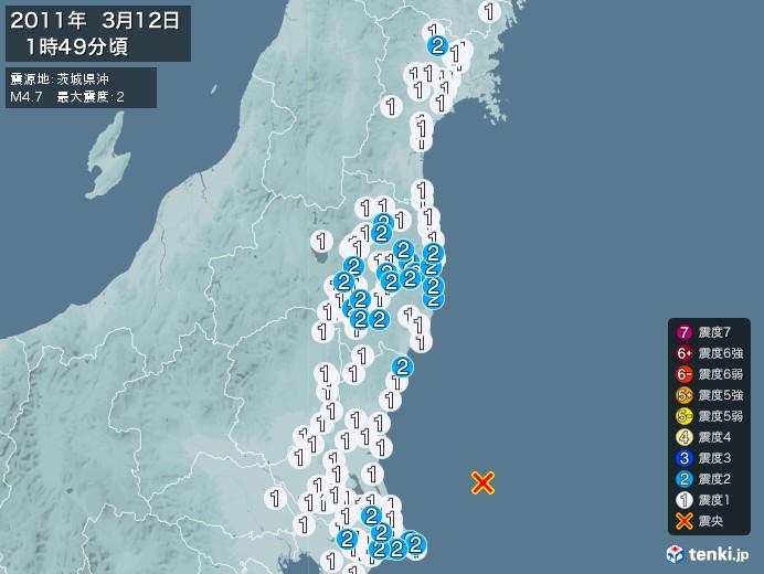 地震情報(2011年03月12日01時49分発生)