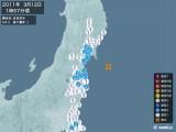 2011年03月12日01時57分頃発生した地震