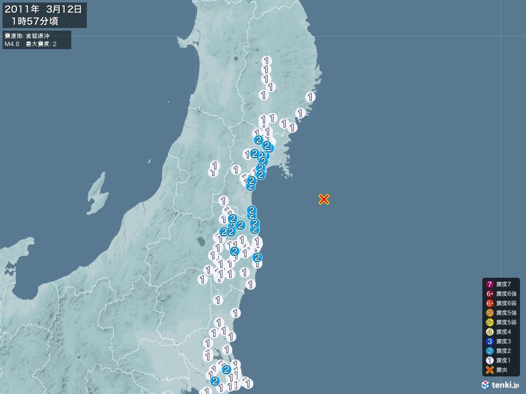 地震情報 2011年03月12日 01時57分頃発生 最大震度:2 震源地:宮城県沖(拡大画像)