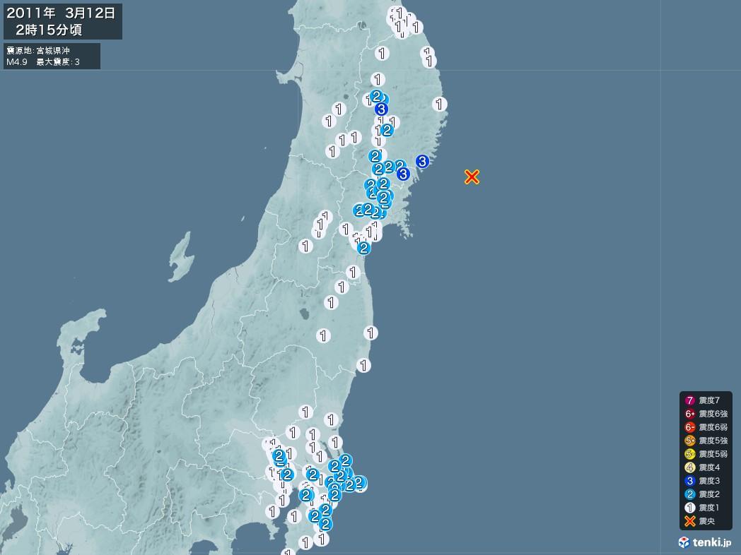 地震情報 2011年03月12日 02時15分頃発生 最大震度:3 震源地:宮城県沖(拡大画像)