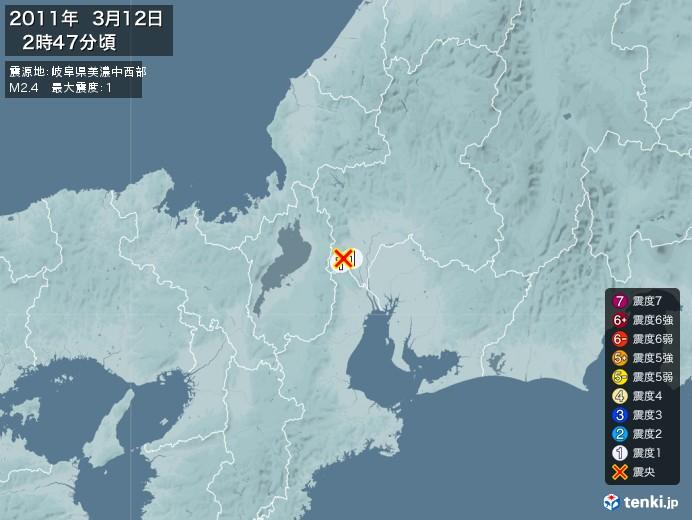 地震情報(2011年03月12日02時47分発生)